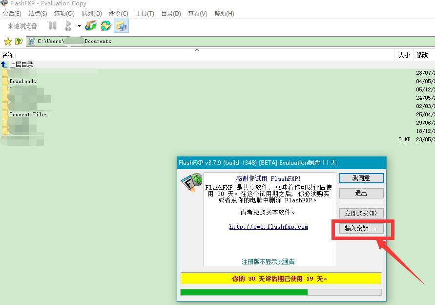 FTP软件下载使用帮助